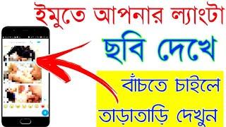 How to Remove ads from imo | ইমোর সকল বিজ্ঞাপন বন্ধ করুন | imo tips and tricks Bangla