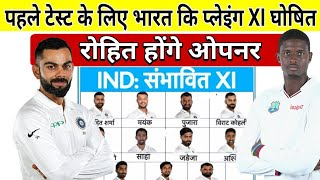 India VS West Indies 1st Test || India Playing XI || India Team Squad VS West Indies in 1st Test