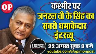 Gen. V K Singh's Explosive Interview - Promo  | Democratic Dialouge | Opinion Post