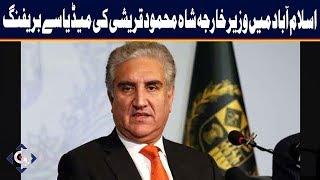 Foreign Minister Shah Mehmood Qureshi's briefing in Islamabad | GTV News
