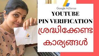 Google Adsense PIN Verification | Youtube Address Verify Steps Malayalam | Channel Verification