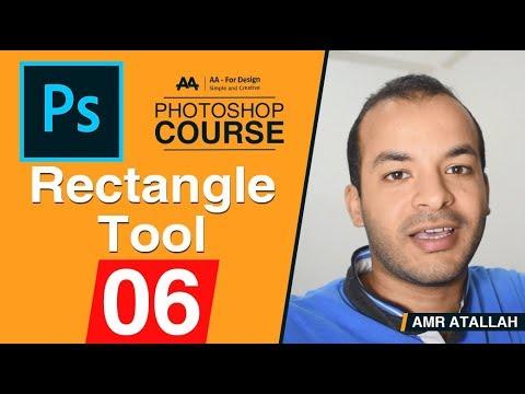 06 - كورس فوتوشوب  :: اداه رسم الاشكال - Photoshop Course l Rectangle Tool
