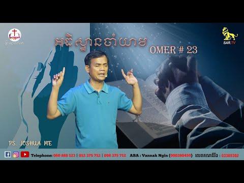 Omer #23  19 April  2021 (Live)