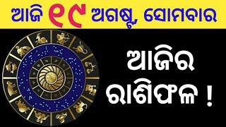 Ajira rashifala / 19 August 2019_ସୋମବାର_ Today Odisha Horoscope..