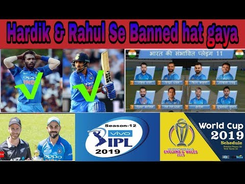 Hardik Pandya & KL Rahul Banned Removed Full Deatails | #indiacrickettv