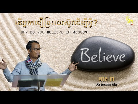 ? ( )  Why Do You Believe in Jesus? (Part 3)