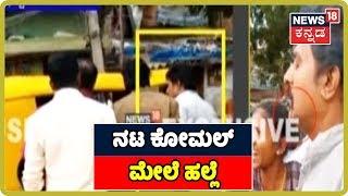 Kannada Actor Komal Attacked By Goons Near Sampige Theatre, Bengaluru