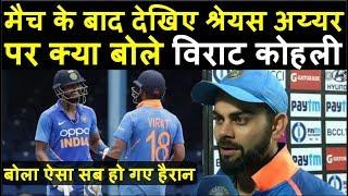 IND VS WI: जीत के बाद Virat Kohli ने Shreyas Iyer को ले कर देखिए क्या कहा | Headlines Sports