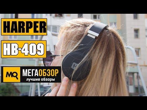 HARPER HB 409 - Обзор беспроводных наушников - UCrIAe-6StIHo6bikT0trNQw