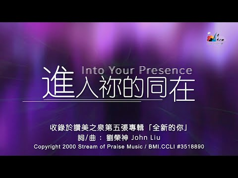 Into Your PresenceMV (Official Lyrics MV) -  (5)