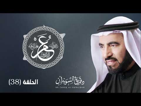 خالد بن الوليد و عمر بن الخطاب | د. طارق السويدان