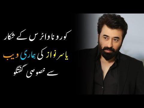COVID 19 Affectee Yasir Nawaz's Exclusive Talk With Hamariweb.com