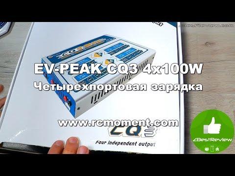 ✔ EV-PEK CQ3 4x100w - Четырехпортовая зарядка! Rcmoment.com - UClNIy0huKTliO9scb3s6YhQ