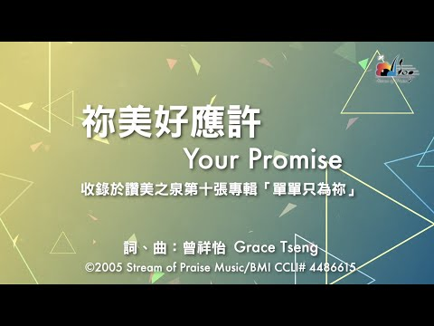 Your Promise MV -  (10)  For You Alone