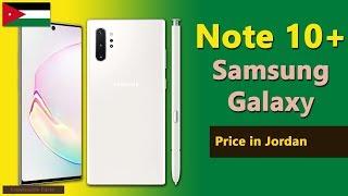 Samsung Galaxy Note 10 Plus price in Jordan   Samsung Note 10+ specs, price in Jordan