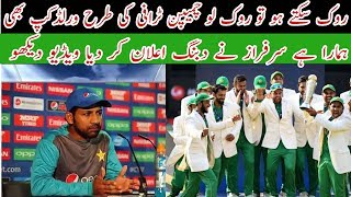 Sarfraz Ahmad Big Announcement For World Cup 2019 / Mussiab Sports /
