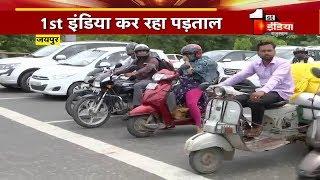 Traffic Reality Check: राजधानी में कैसा है ट्रैफिक व्यवस्था का हाल