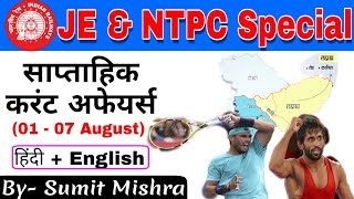 🔴LIVE - Weekly Current Affairs❗1 Aug - 07 Aug❗RRB NTPC and RRB JE Exam, next exam,