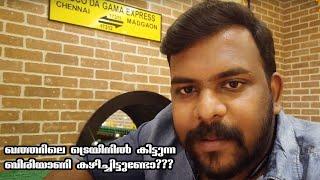 ഖത്തറിൽ ഇനി ട്രെയിനിലും ബിരിയാണി കിട്ടും | Food Delivery on Train | Malayalam Food Vlog - Doha