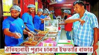 Dhaka Biggest Ramadan Iftar Market Chawkbazar !! ঐতিহ্যবাহী পুরান ঢাকার ইফতারি বাজার !! Bangladesh