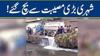 Shehri Barri Musibat se Bach Gaey | Lahore News HD