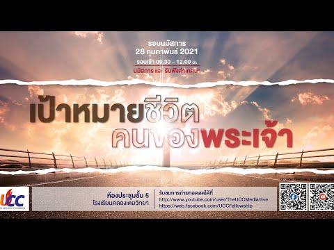 Sunday Full Service 28 February 2021