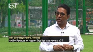 নতুন রূপে পুরান ঢাকার খেলার মাঠ |News | Ekattor TV