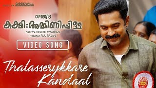 Video Trailer Kakshi Amminippilla
