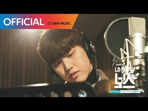 One More Step (OST. Introverted Boss)