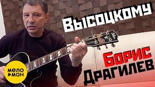 Борис Драгилев  -  Высоцкому