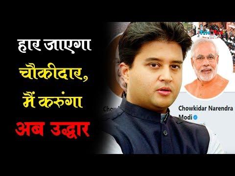 Jyotiraditya Scindia सड़क पर | LokSabha Election 2019 | Talented India News