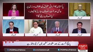 Live: Program Views Makers with Zaryab Arif, 21 ٓAugust 2019   HUM News