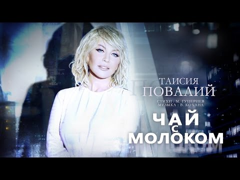 Таисия Повалий - Чай с молоком (видеоклип - 2016) - UCK00SXTIqlNkZRVG28EtNxw