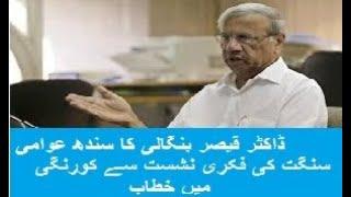 Fikri Nashist : Dr Kaisar Bengali lecture | Current Economic Crisis of Pakistan | #Korangi | part 7