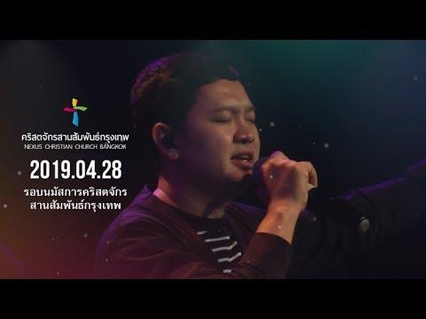 Nexus Bangkok 2019/04/28
