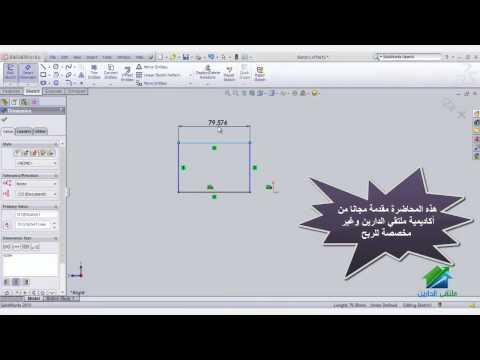 SolidWorks 2012 | Aldarayn Academy | Lec1