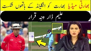 indian media blames To Aleem Dar | After Beat By England | Indian Media Bashing On Aleem Dar
