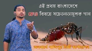 এই প্রথম বাংলাদেশে ডেংগু বিষয়ে সচেতনতামূলক গান । Bangali Dengue Song 2019 । Singer Bijoy Palash