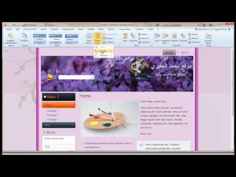 artisteer 10: virtical menu – شرح القوائم الجانبية