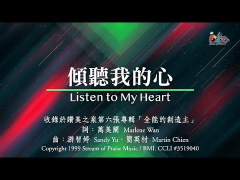 Listen to My HeartMV (Official Lyrics MV) -  (6)