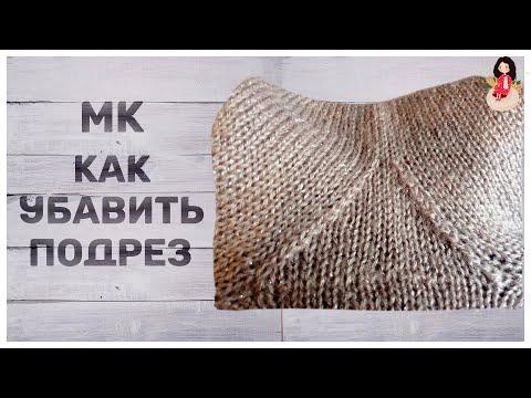 МК как убавить подрез треугольником при вязание спицами