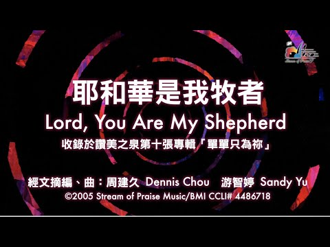 Lord, You Are My Shepherd MV -  (10)  For You Alone