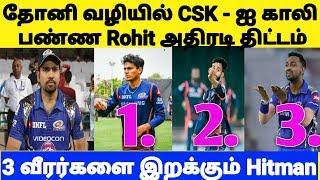 தல தோனி வழியில் CSK - ஐ காலி பண்ண 3 வீரர்களை இறக்கும் Hitman ரோஹித் | CSK Vs MI