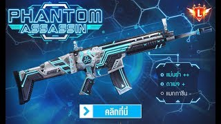 Garena Free Fire - Phantom Assassin SCAR