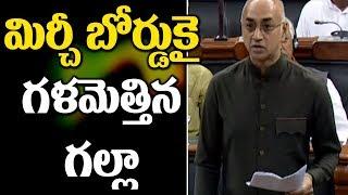 MP Galla Jayadev Requests Union Agriculture Minister To Establish Mirchi Board In Guntur