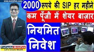 2000 रूपये की SIP हर महीने | Share market basics for beginners | stock market for beginners