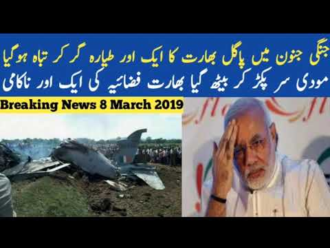 One More Indian AirCraft MIG 21 Is down in India