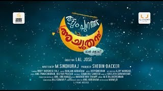 Video Trailer Thattumpurath Achuthan