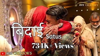 Whats Status Latest Video A Very Touching Bidai Song Special Wedding
