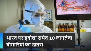 भारत पर इबोला समेत 10 जानलेवा बीमारियों का खतरा
